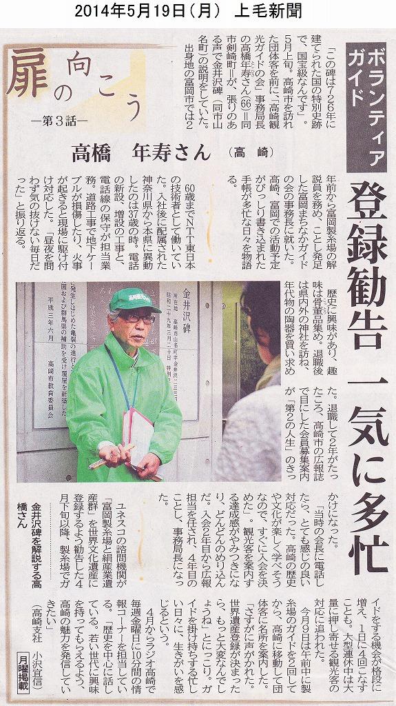 140519_富岡製糸ボランティアガイド .jpg